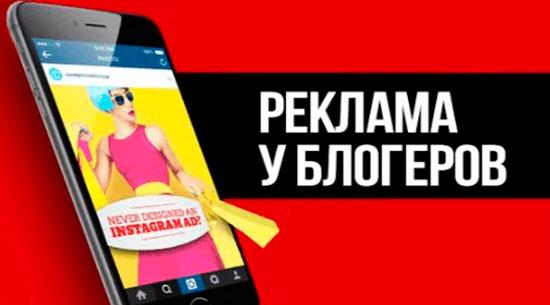 Реклама у блогеров и лидеров мнений.
